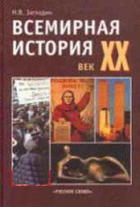 Учебники по всемирной истории