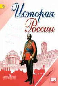 Учебники по истории России