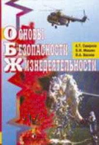 Учебник по ОБЖ