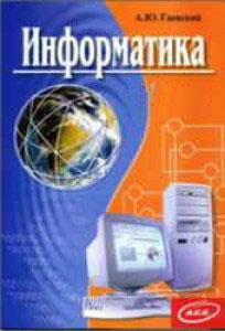 Учебники по информатике
